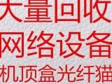 北京回收惠普服務器回收SAS硬盤回收思科交換機回收網絡設備