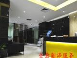 廣州翻譯公證公司 出生證明翻譯公證 護照翻譯公證