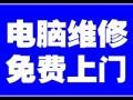 汉阳王家湾电脑维修店王家湾附近快速上门修电脑