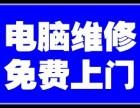 汉阳电脑网络维修 上门维修电脑服务