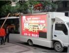 重庆LED广告车出租,led宣传车出租 服务之星