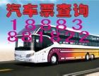 从重庆到东城豪华卧铺汽车票价多少直到东城的大巴
