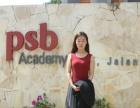 新加坡PSB学院MBA课程需要什么条件