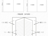汕头市龙湖区彩艺图文快印广告公司图册画册形象墙
