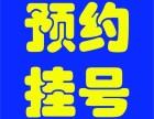 北京空军总医院挂号预约住院