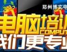 学淘宝 做电商 **郑州博文电脑学校 零基础入学