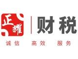 北京公司0元快速注册-专业代理记账-各类资质许可代办