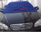 便携式汽车清凉罩生产厂家,汽车清凉罩批发,济宁清凉罩价格