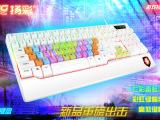 批发扬彩K3彩虹背光游戏键盘 有线USB