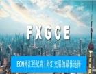 郑州盈鑫金融英国GCE外汇招商设计策划