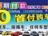 急用錢押證不壓車貸款-番禺區零首付購車貸款-廣州汽車貸款買車