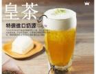 皇茶喜茶加盟 创业首选喜茶加盟