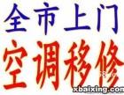温州 江滨路 空调急修/加液(专业空调师傅)第一时间上门