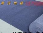 婚庆地毯 展会地毯 活动地毯贵阳厂家配送点