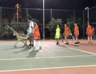 天津暑期网球夏令营火热招生中