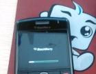 黑莓智能键盘手机贱卖了