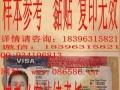 枣庄出国需要办理什么手续 出国工作好找吗