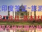 印度商务商务签证(上海送签,自备邀请函)(无邀请函办理)