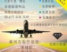 台湾,新加坡,马来西亚,香港专线出口敏感特货,包关