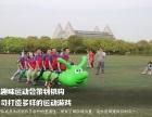 上海壹团建拓展训练机构