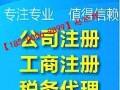 阳江/办理劳务派遣资质/费用多少
