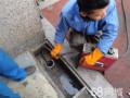 天际小区专业疏通下水管道专业疏通马桶+地漏+菜池
