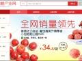 中国山楂产业带山楂招商加盟