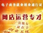 朝阳网店具体流程培训建立农村电商发展线上销售渠道