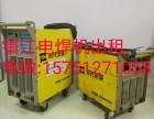 镇江电焊机出租,提供焊接与制作服务