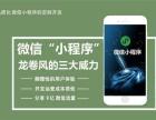 重庆小程序代理价格 , 软银科技 ,南岸区小程序