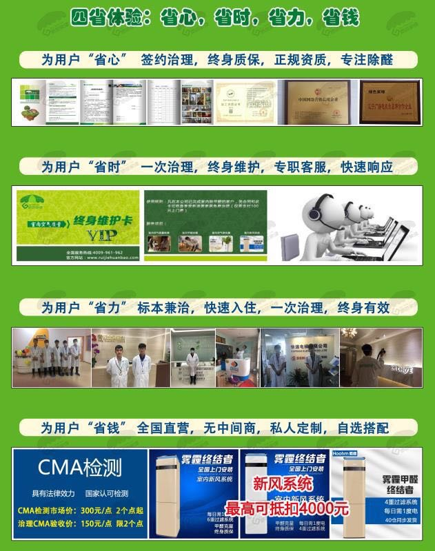 北京除甲醛公司 绿色家缘 签约终身质保 全国直营服务品牌