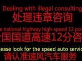 北京 处理0汽车违章咨询高速国道专业靠谱