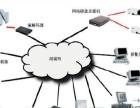 荆州长兴安防远程监控安装,办公网络安装调试及维修