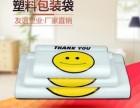 安徽友谊塑业供应塑料袋购物袋 可定制