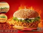 北京派客汉堡加盟 派克士汉堡加盟开店费用