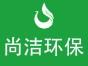 沧州尚洁环保专业除甲醛检测甲醛河北空净委沧州分会
