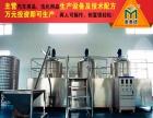 【生产防冻液 玻璃水】加盟/加盟费用/项目详情