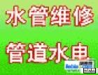 南宁维修水管/安装水管专业服务