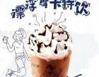 【台湾哆可牛乳奶茶】加盟/加盟费用/项目详情
