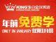晋江白金汉英语培训学校 年前免费学,仅限1月份!