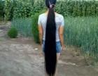 收长头发,卖长头发武汉高价收购剪长头发