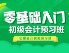上海哪里考会计资格证 唯有专注才能更加专业
