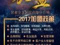 甘肃金龙国际旅行社有限公司青海分公司