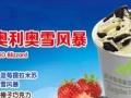 洛阳奶茶加盟冷饮冰淇淋加盟,日销千杯不是梦