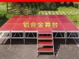 厂家直销铝合金舞台 婚礼演出活动走秀升降拼装T台板架 可定制