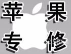 大连苹果售后大连苹果授权维修点电脑ipad手机维修