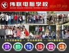 武汉青山建设二路PS培训伟联电脑学校