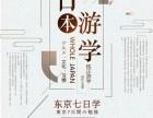 武汉日语出国留学 无界外语出国留学日语培训班