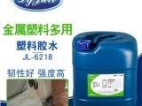 塑料粘金属胶水 全透明高强度胶水 聚力专业生产五金粘塑料胶水