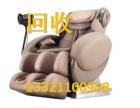 北京专业按摩椅回收二手按摩椅回收电动进口太空舱按摩椅回收